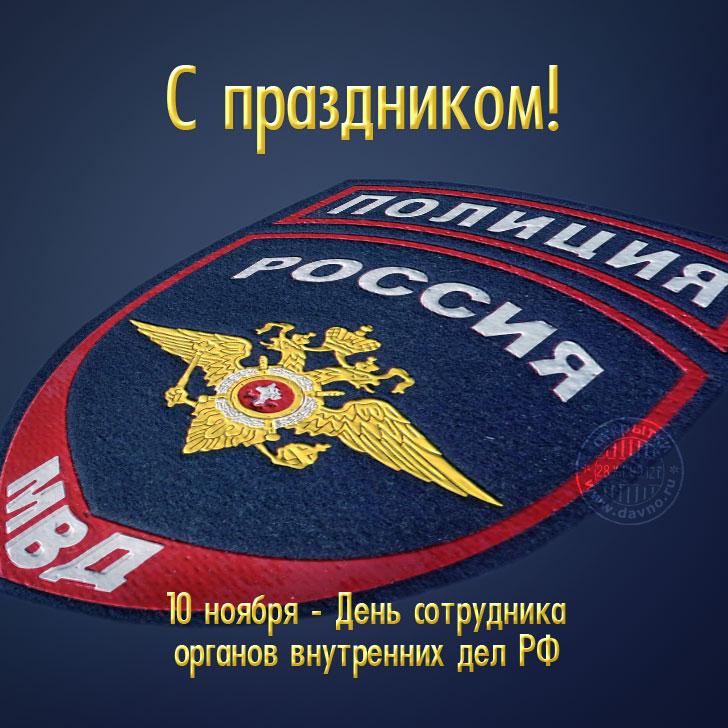 Все открытки день милиции 372