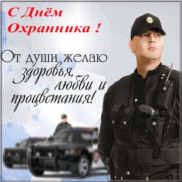вовсе поздравление для мужчин охранников спальни